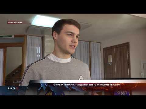 Спорт на Прикарпатті: підсумки 2019-го та пріоритети 2020-го