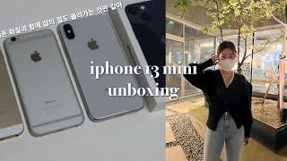 [iphone 13 mini unboxing] 저도 드…
