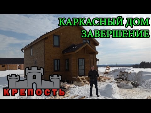 Каркасные дома Киев, цена, проекты Канадский каркасный