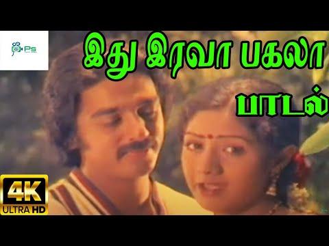 Idhu Irava Pagala|| இது இரவா பகலா || K.J. Yesudas, Vani Jairam Love Duet melody H D Song