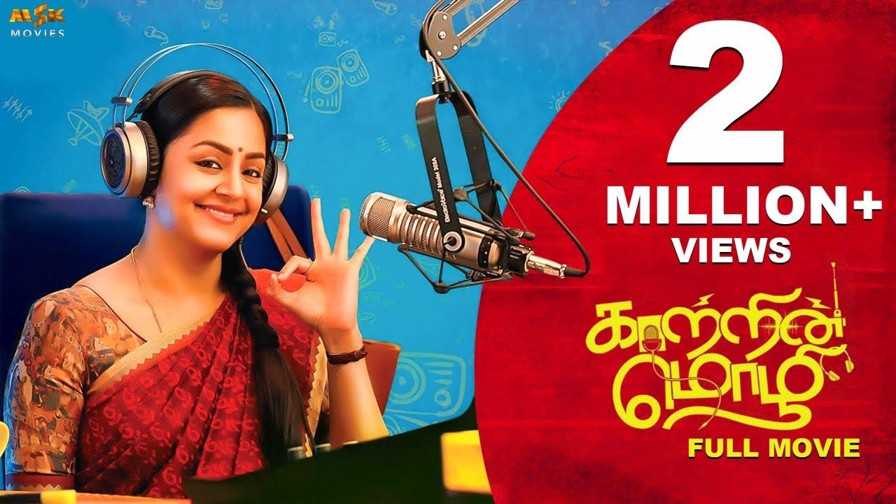 Download Kaatrin Mozhi Latest Tamil Full HD Movie | Jyotika, Radha Mohan, Lakshmi Manchu, Vidaarth