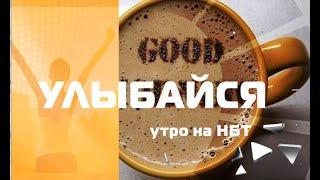 Улыбайся. Утро на НБТ гость Равиль Тенишев 20 10 2015