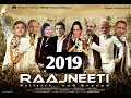 Narendra modi | Raajneeti new movie 2019 must watch | Narendra modi election 2019 | Narendra modi