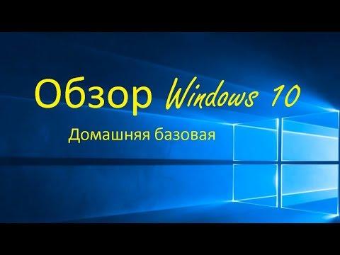 Обзор Windows 10 (final 10240) Домашняя (внешний вид)