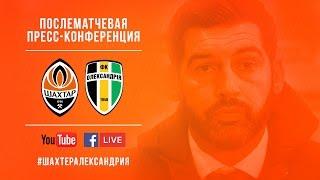 «Шахтер» – «Александрия». Пресс-конференция после матча Кубка Украины
