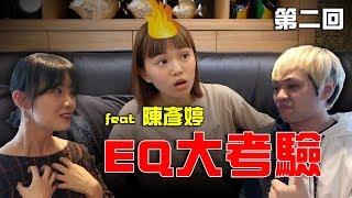 陳彥婷爆哭!整中整超計畫! EP.2【最近紅什麼】《EQ大考驗》