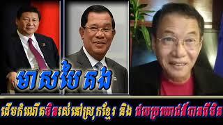 Khan sovan - ចិនមានប្រយោជន៍អ្វីខ្លះដល់កម្ពុជា, Khmer news today, Cambodia hot news, Breaking news