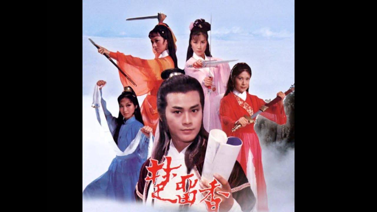 รวมเพลงดังหนังจีนในยุค70-80ที่ยากจะลืมเลือน