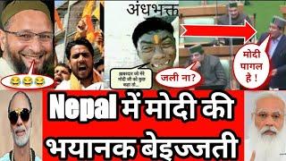 इतिहास में पहली बार भारत के किसी प्रधान मंत्री की ऐसी बेइज्जती ! नेपाल के संसद में मोदी को लताड़ उफ!