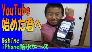 iphone6/6s iphone5/5s/5c防水ケースGshineRスマホ防水カバー iphone 防...