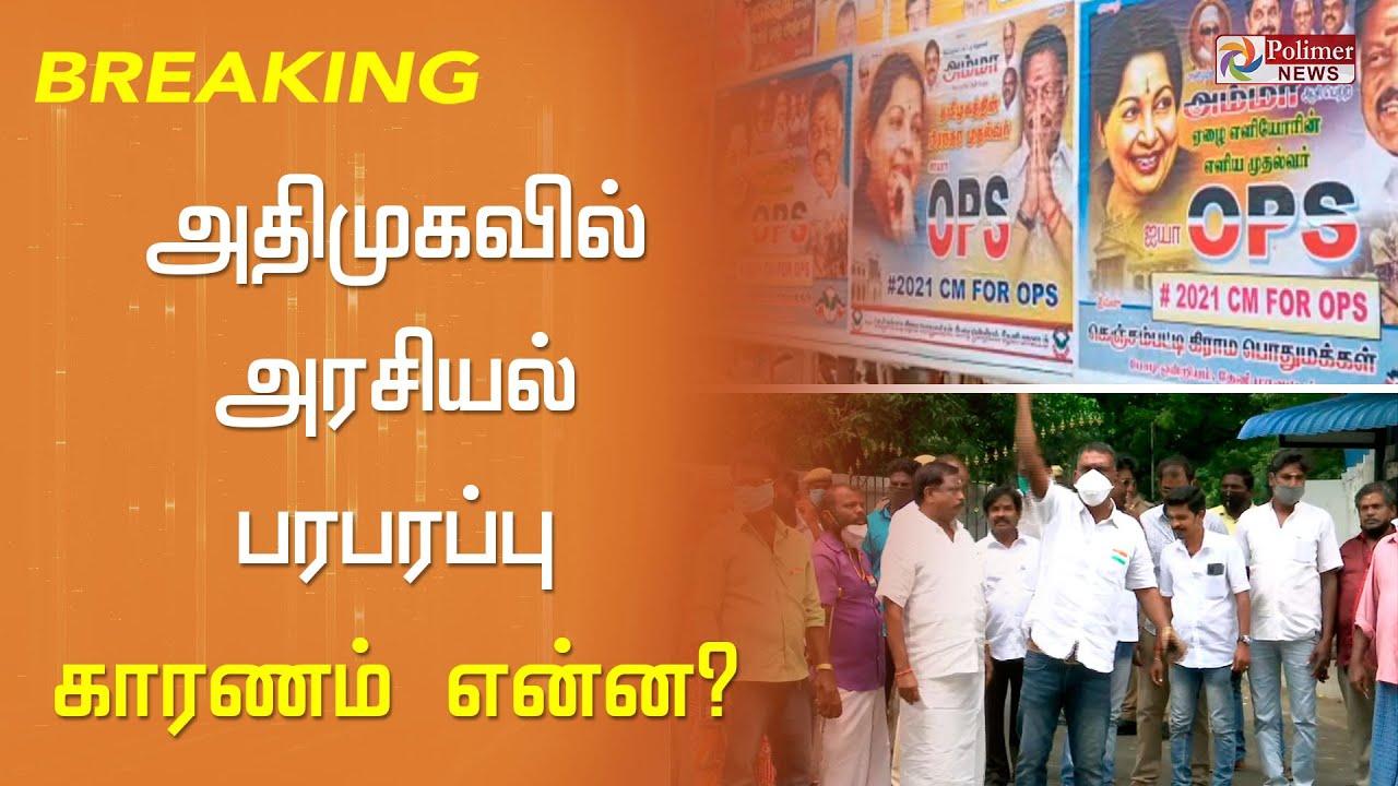 அதிமுகவில் அரசியல் பரபரப்பு - காரணம் என்ன?... | AIADMK CM Candidate | OPS Poster in Theni
