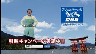 アリさんマークの引越社 TVCM(巨大な赤井さん・まじめ編)