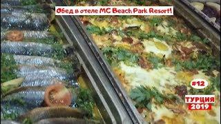 Отдых в Турции Обед в отеле MC Beach Park Resort Октябрь 2019 Часть 12 я