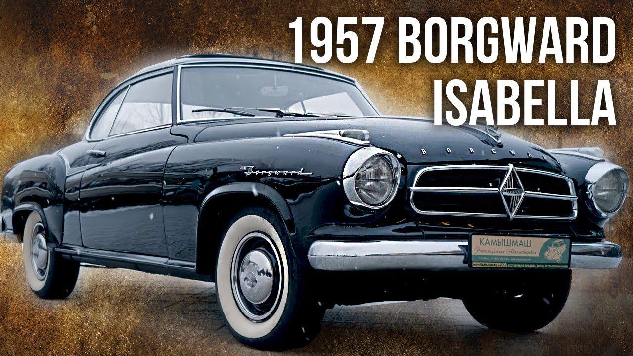 Borgward Isabella 1957 | Ретро Автомобили – История автомобилестроения | Зенкевич Про Автомобили
