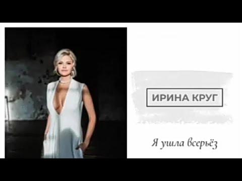 Ирина Круг - Я ушла всерьёз (Сингл)