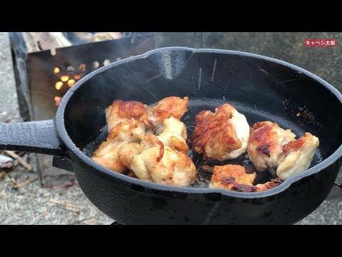 スキレットで鶏肉をやくとどーだ? skillet outdoor cooking chicken