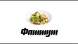 Овощной салат с питой — рецепт левантийского фаттуша
