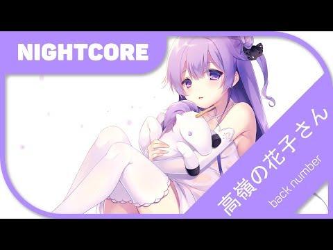 🎼【Nightcore】- 高嶺の花子さん/Takane no Hanako-san 『back number』