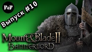F&F show #10: Mount and blade 2 Bannerlord - Новая надежда.