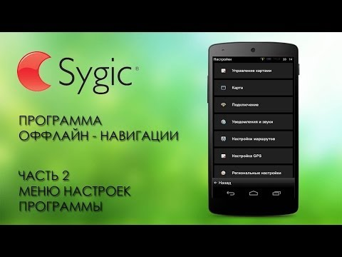 Инструкция По Установке Sygic - фото 4
