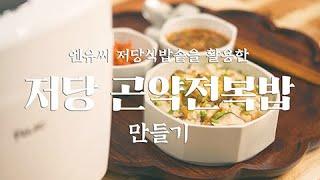 엔유씨 저당식밥솥을 활용한 저당 곤약전복밥 만들기