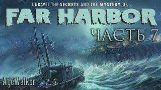 Прохождение Fallout 4 Far Harbor - Часть 7 Симуляция извлечения воспоминаний