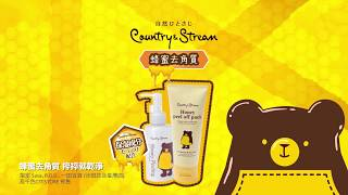 Country & Stream MOTION GRAPHIC 動畫製作