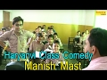 Haryanvi Class Comedy || Latest Haryanvi Comedy 2017 || Manesh Mast || Funny Comedy || New 2017
