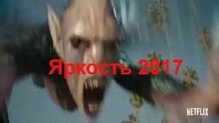 Яркость 2017  Bright 2017 смотреть в HD фантастика
