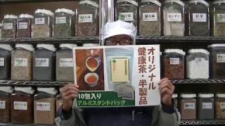 マテ茶、柿の葉茶、シジュウム茶、シモン茶、サラシア茶、オリジナル商品化