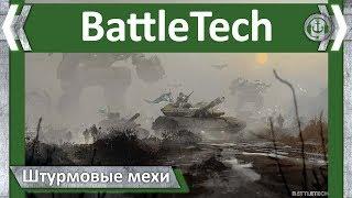 Фото Штурмовые мехи. BattleTech