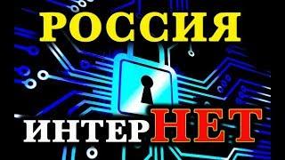 Смотреть видео СУВЕРЕННЫЙ ИНТЕРНЕТ РОССИИ - РУНЕТ ЧЕБУРНЕТ НОВОСТИ ДНЯ Госдума 11 мая 2019 Путин закон онлайн