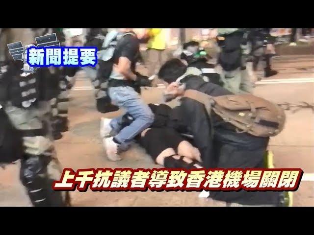 華語晚間新聞08122019