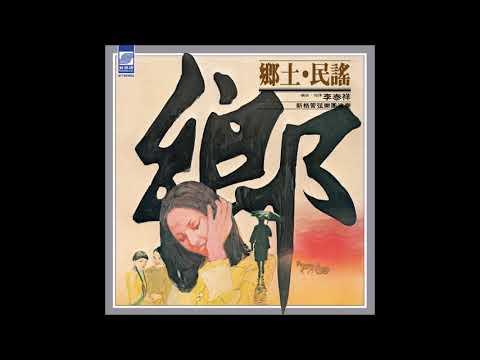 李泰祥 - 鄉 第1輯 (Taiwan 1977) [Full Album]