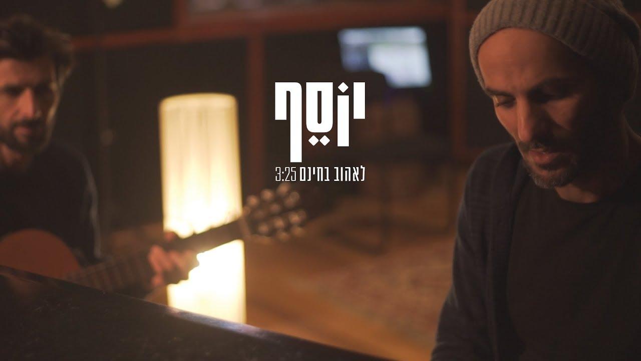 יוסף - לאהוב בחינם || Yossef - Le'Ehov BeHinam