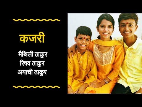 अरे रामा रिमझिम बरसे पनिया (कजरी)- Maithili Thakur, Rishav Thakur and Ayachi Thakur