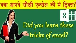 ms excel magic tricks in hindi