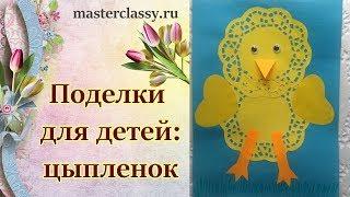 Простые поделки для детей: цыпленок на травке. Видео урок. Пасхальные поделки из бумаги