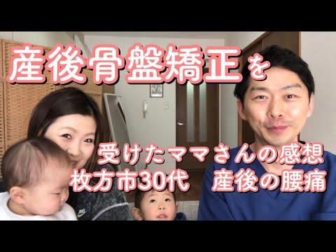 【産後骨盤矯正を受けた感想】大阪府枚方市30代の産後ママさん 産後の腰痛・肩こり