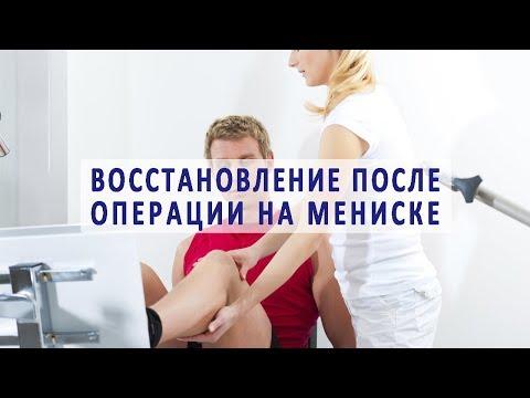 После операции мениска болит колено
