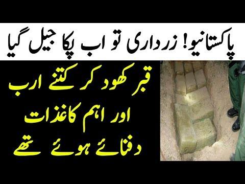 Asif Ali Zardari To Pakka Ab Ander Gaya