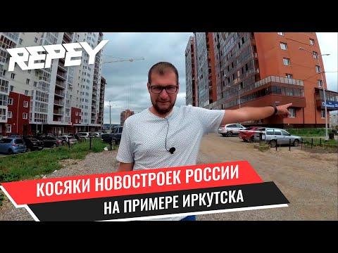 Косяки новостроек России на примере Иркутска / Недвижимый мир