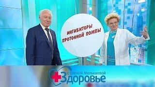 Здоровье. Выпуск от 17.03.2019