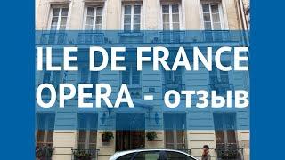 ILE DE FRANCE OPERA 3* Франция Париж отзывы – отель ИЛЕ ДЕ РЭНС ОПЕРА 3* Париж отзывы видео