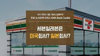 [북쿠키] 세븐일레븐은 미국회사? 일본회사?