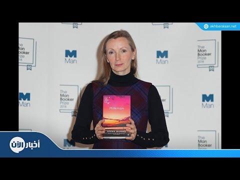 رواية -بائع الحليب- تفوز بجائزة مان بوكر  - نشر قبل 49 دقيقة