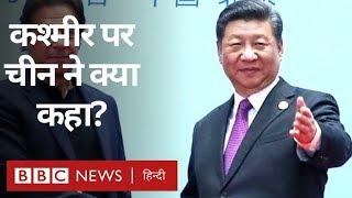 Article 370: Kashmir पर Pakistan के अलावा China और America ने क्या कहा? (BBC Hindi)