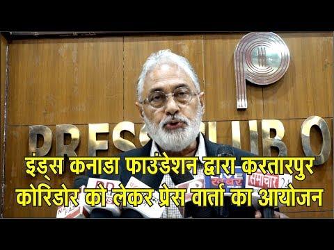 #news #apnidilli इंड्स कनाडा फाउंडेशन द्वारा करतारपुर कोरिडोर को लेकर प्रेस वार्ता का आयोजन
