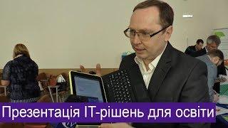 Виставка-презентація IT-рішень для шкіл