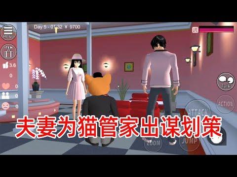 樱花之恋猫管家番外06:酒店偶遇猫管家,为他出谋划策约咪咪!